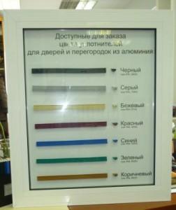 Цветные уплотнители для свето прозрачных конструкций